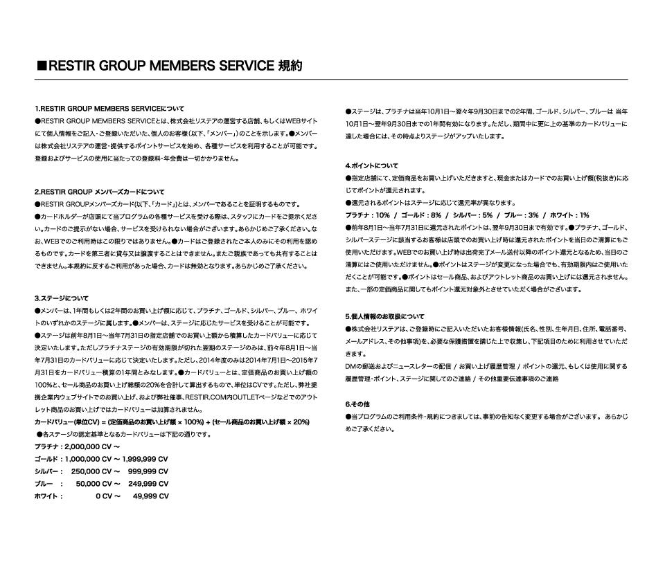 メンバーズサービス 規約