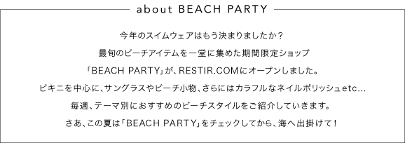 about BERCH PARTY