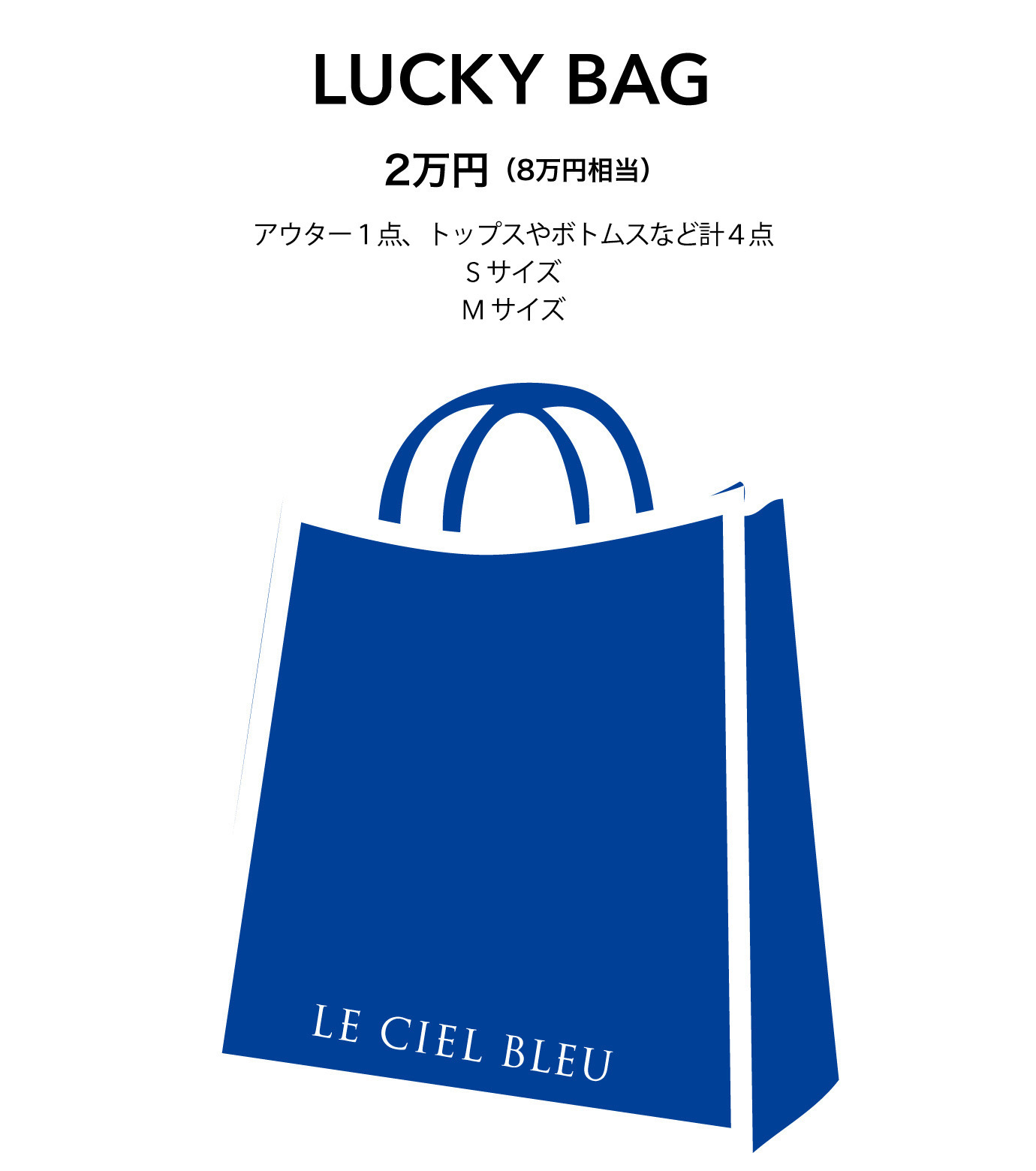 LE CIEL BLEU(ルシェルブルー)のLCB福袋Sサイズ2万円(2017年)-NONE(アザーズ/others)-F-2017LCB-S2 拡大詳細画像1